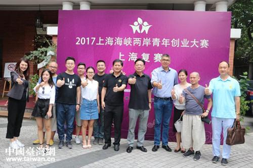 2017上海海峡两岸青创大赛名单揭晓